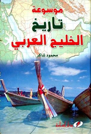 موسوعة تاريخ الخليج العربي Cover